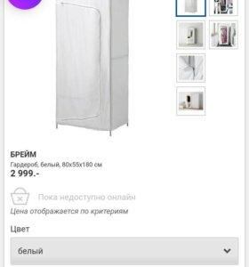 Гардероб БРЕЙМ, модуль для хранения СКУББ ИКЕА