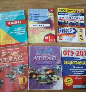 Учебники для подготовки егэ и огэ