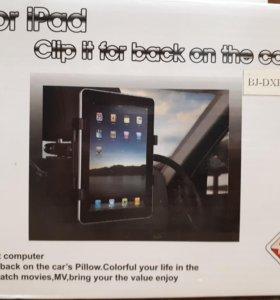 Держатель для iPad автомобильный