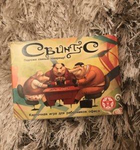 Игра Свинтус