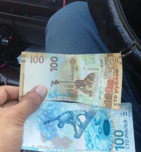 Сторублевая банкнота Сочи Крым