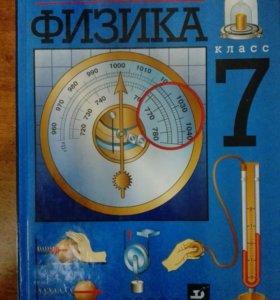 Учебник по физике 7 класс