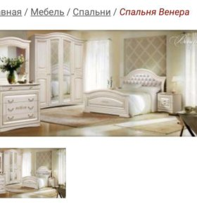 Спальня в наличие без Шкафа Венера