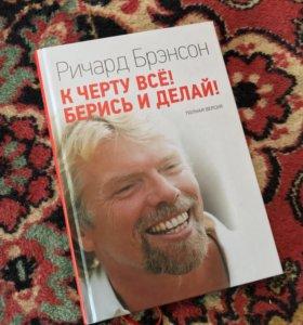 Книга Ричард Бренсон «К черту все берись и делай»
