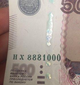 Банкнота с красивым номером 8881000
