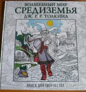 """Книга для творчества """"Волшебный мир Средиземья"""""""