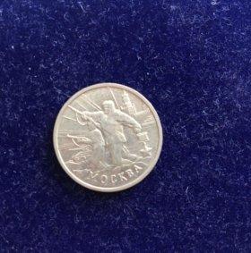 Монета 2 рубля Москва 2000г, города Герои