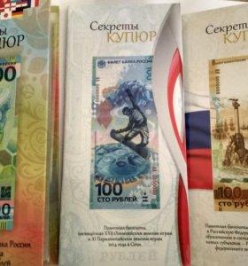 Буклет для банкнот