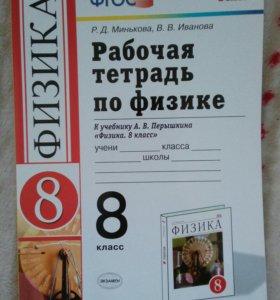 Рабочая тетрадь по физике, автор: Минькова