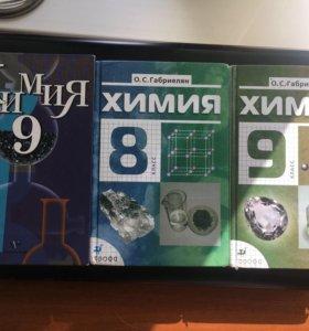 Учебники по химии 8,9 класс