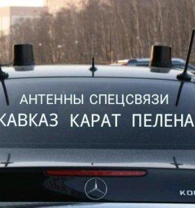 Антенны спецсвязи Кавказ Карат Пелена