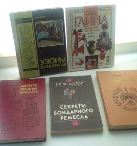 Подборка книг Федотова. Цена за шт.