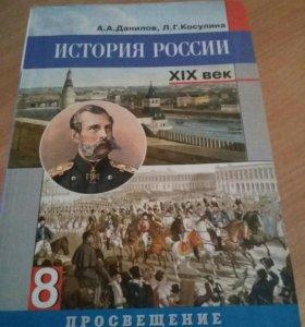 История России 8кл