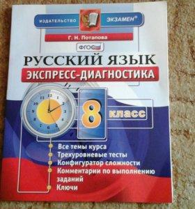 Русский язык Экспресс - диагностика 8 класс