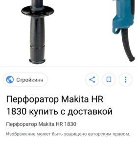 Перфоратор MAKITA