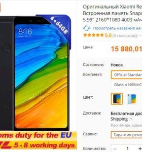 Смартфон Redmi Note 5 Black(Черный) 4гб-64гб
