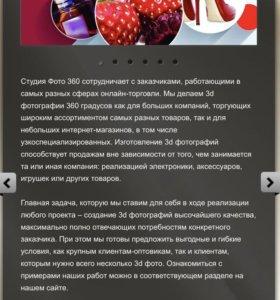 Сайт для работы с фото 360