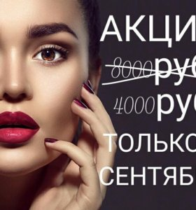 Татуаж Перманентный макияж Брови