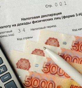 3 НДФЛ заполнение декларации на возврат налога