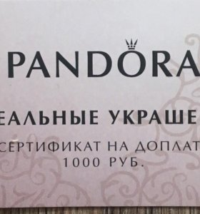 Сертификат на скидку Pandora