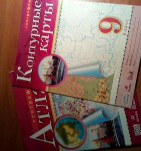 Атлас и контурные карты 9 класс