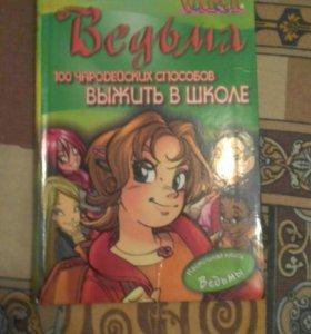 """Серия книг """"Ведьма"""""""