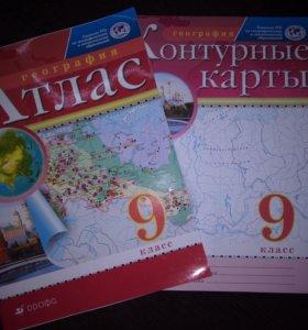 Атлас и контурные карты по географии 9 класс