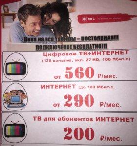 Подключение интернета и телевидения МТС