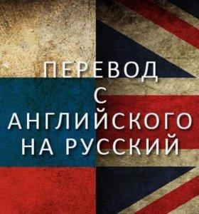 Перевод технического английского языка на русский