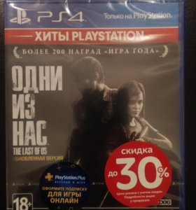 """""""Одни из нас.Обновлённая версия"""" для Playstation 4"""