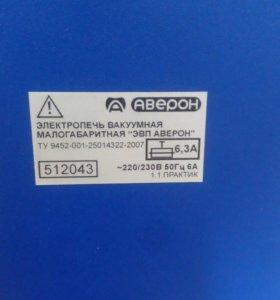Электро вакуумная печь Аверон ЭВП 1.1 Практик