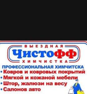 Химчистка «ЧИСТОФФ»