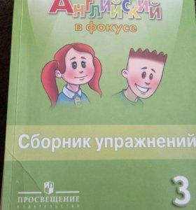 Сборник упражнений 3 класс