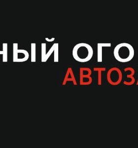 Продавец в автомагазин (Норильск\Талнах)