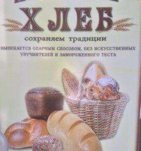 Требуется продавец в булочную