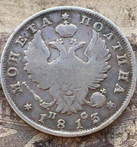 Монета полтина 1813 год
