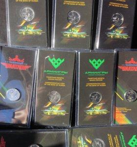 25 рублей Армейские Игры в блистере
