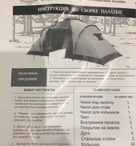 Палатка кемпинговая Nordway 4-местная, TWIN Sку 4