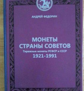 Федорина каталог