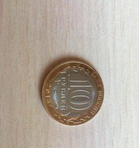 Монета 10 р курганская область