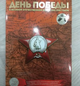 Коллекционный альбом памятных монет Банка России