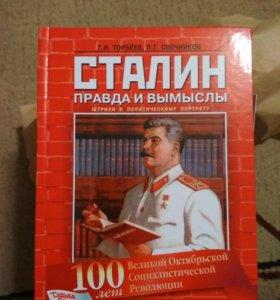Сталин Правда и Вымыслы