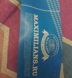 Билеты Максимилианс «Кар-мен»