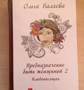 Новая! книга «Плодоносящая» О. Валяевой