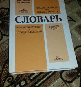 Словарь чувашско -русский
