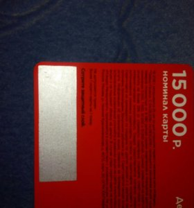 Продам карту Samsung в мвидео номиналом 15000 р.