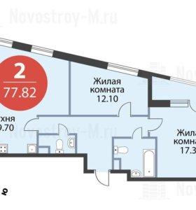 Квартира, 2 комнаты, 77.8 м²