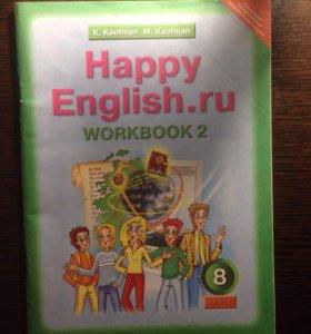 Тетради по английскому языку 8 класс