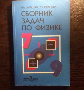Тетрадь по физике