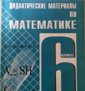 Дид.материалы по математике 6 кл